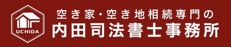 【空き家・空き地相続専門】武蔵小山の内田司法書士事務所の画像